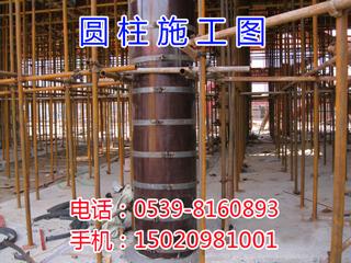 建筑圆模板13165495567