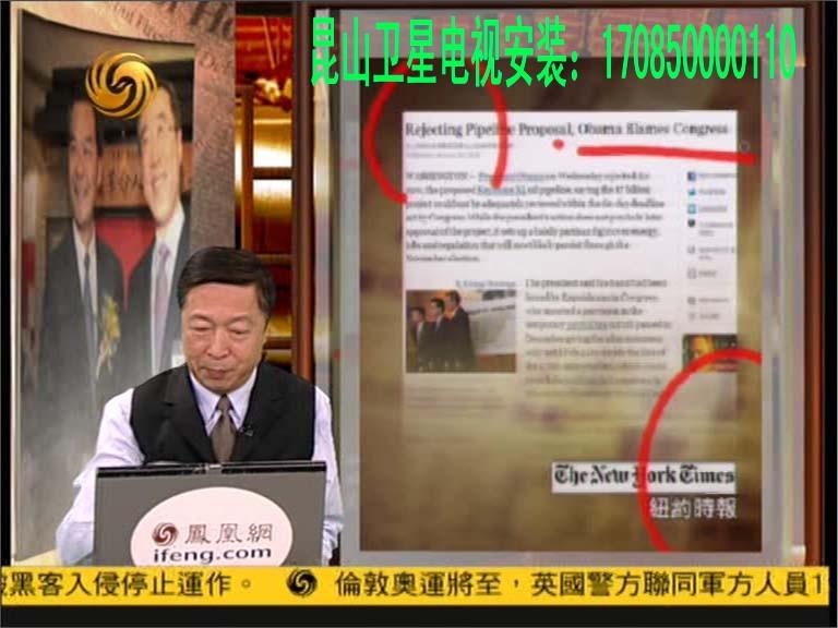 昆山台湾电视安装,维修,续费,免费上门安装