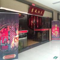 【9号商铺】东阳市东廷红木家具厂