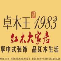 【19号商铺】浙江东阳明清居红木有限公司