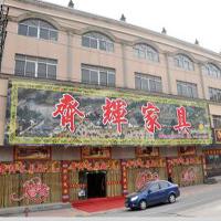 【29号商铺】中山市东夷轩(齐辉)红木家具厂