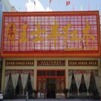 【30号商铺】中山市王士丰精雕红木家具有限公司