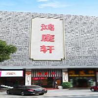 【35号商铺】鸿庭轩丨东洋古典家具有限公司