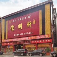 【59号商铺】中山市伟明轩家具厂