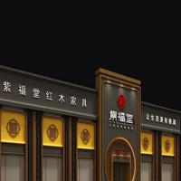 【96号商铺】东阳市吉盛红木家具有限公司
