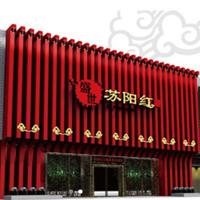【115号商铺】东阳苏阳红红木家具有限公司